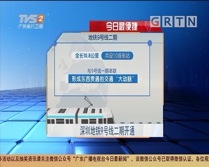 今日最便捷 深圳地铁9号线二期开通