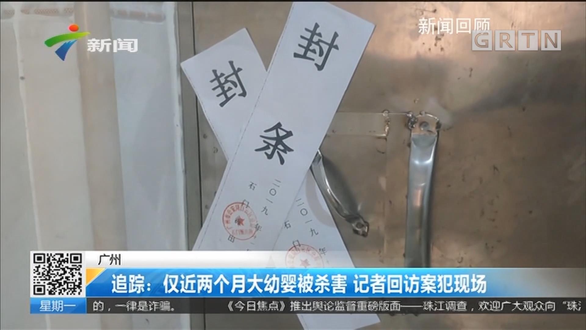 广州 追踪:仅近两个月大幼婴被杀害 记者回访案犯现场
