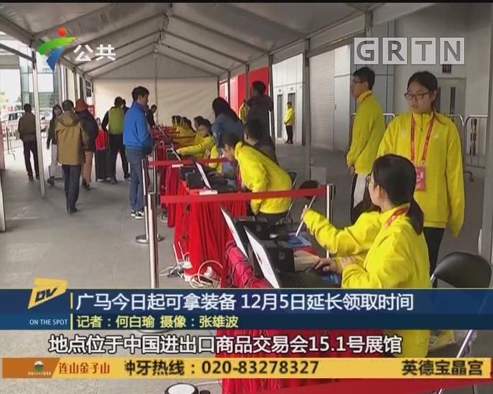 (DV现场)广马今日起可拿装备 12月5日延长领取时间
