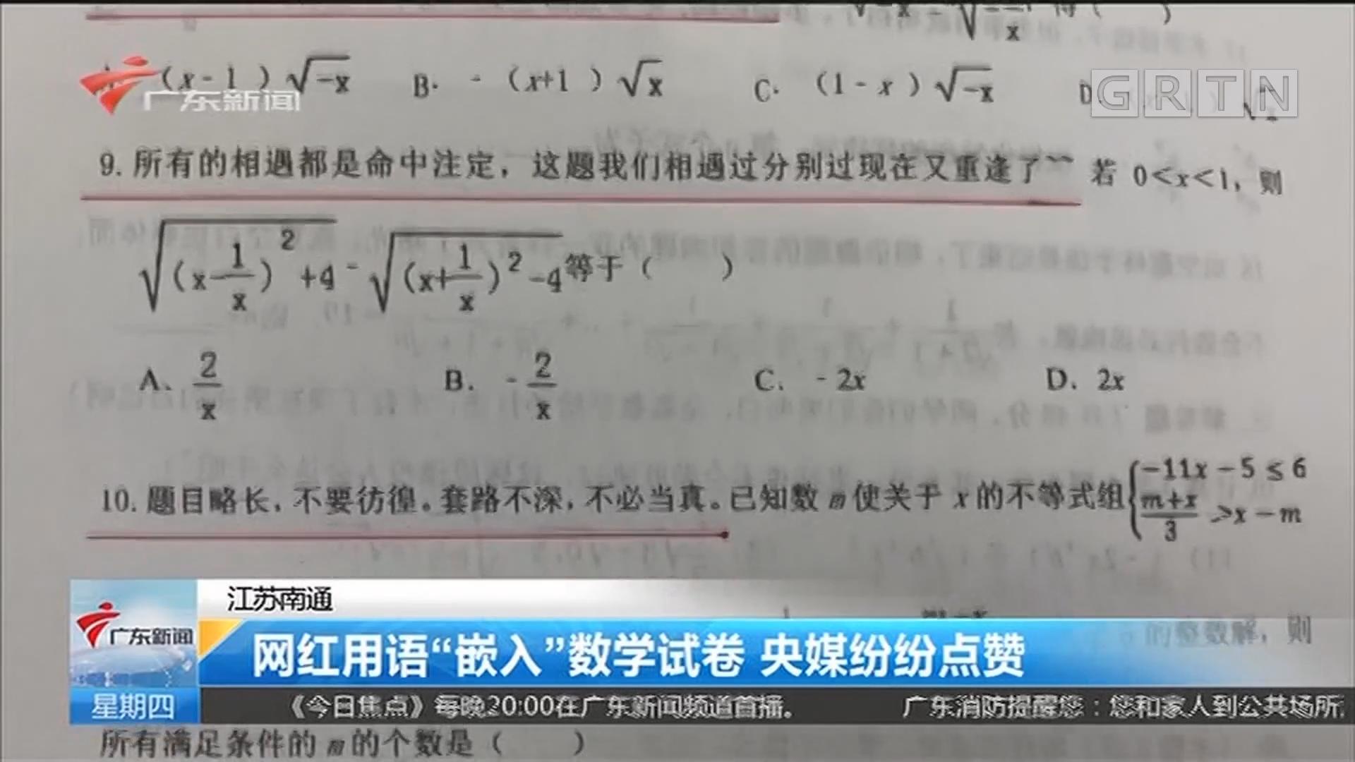 """江苏南通 网红用语""""嵌入""""数学试卷 央媒纷纷点赞"""