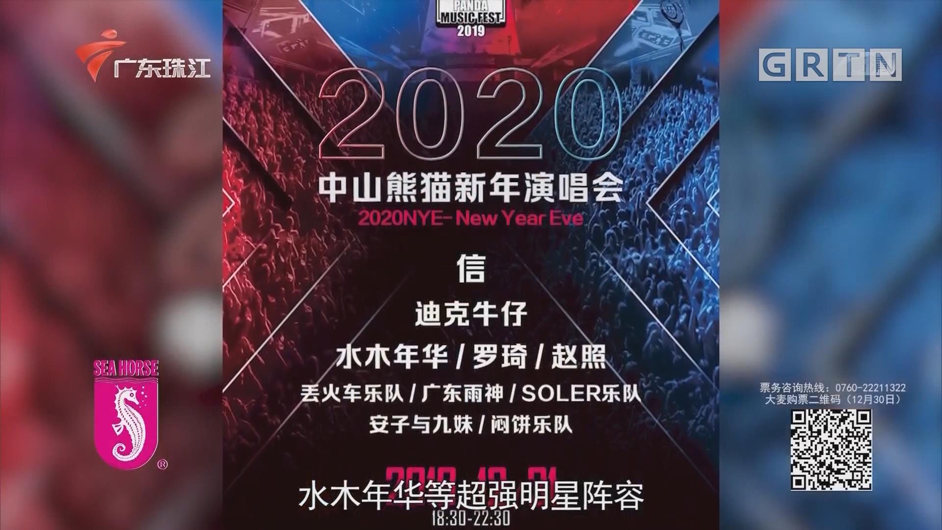 2020中山熊猫新年演唱会