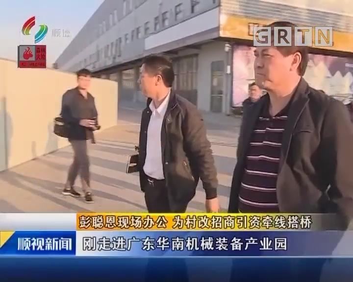 彭聪恩现场办公 为村改招商引资牵线搭桥