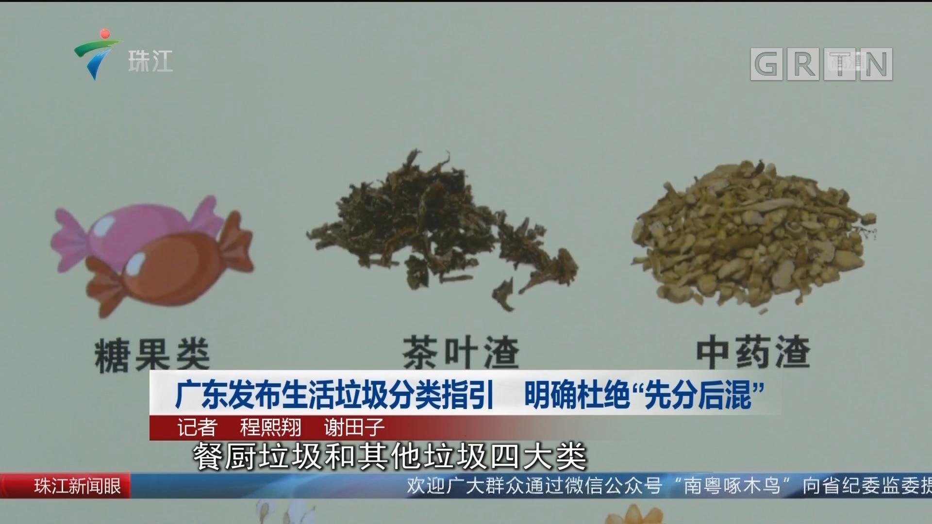 """广东发布生活垃圾分类指引 明确杜绝""""先分后混"""""""