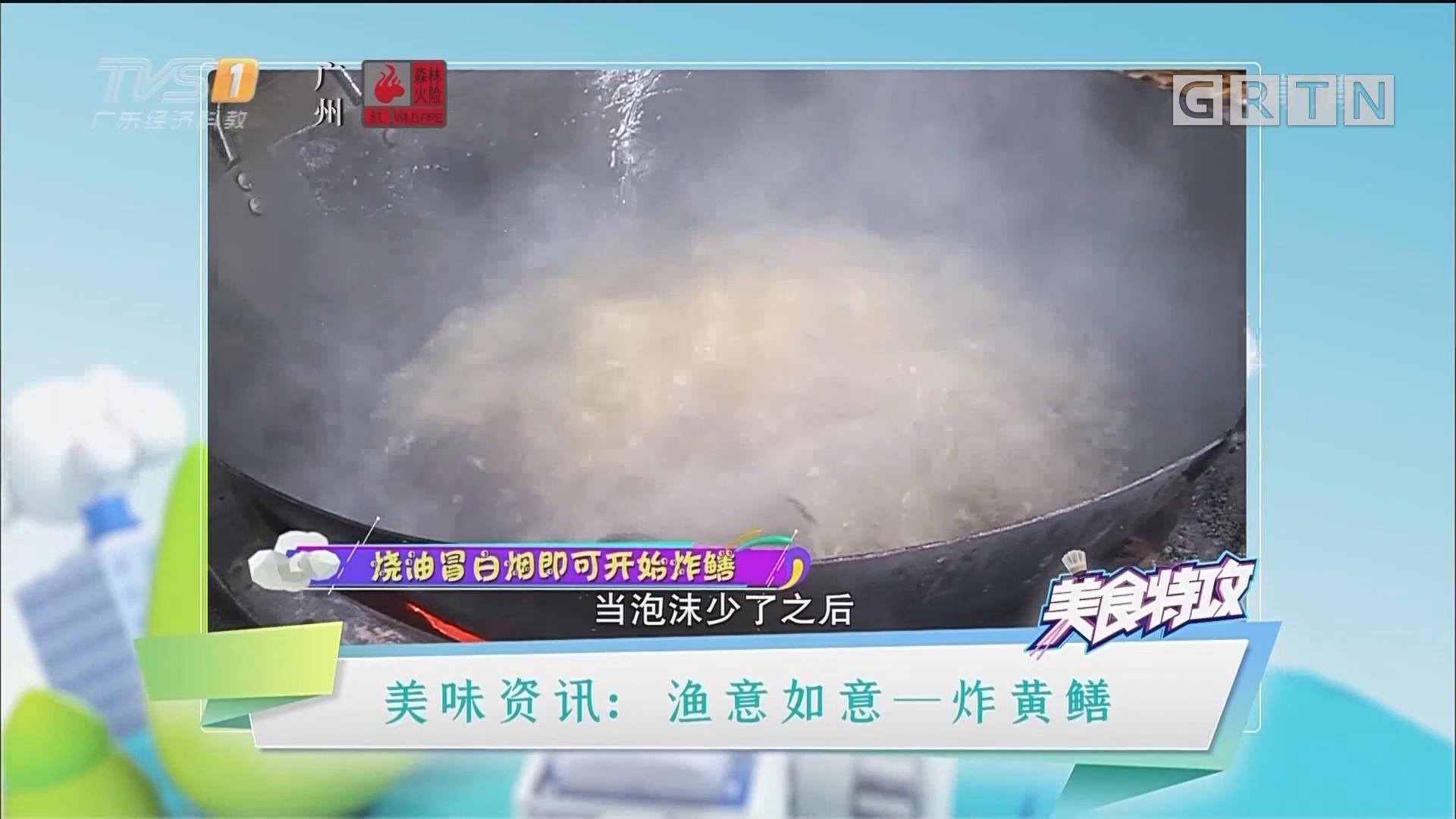 美味资讯:渔意如意——炸黄鳝