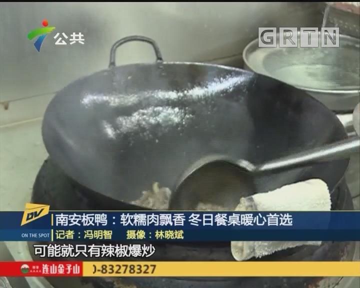 (DV现场)南安板鸭:软糯肉飘香 冬日餐桌暖心首选