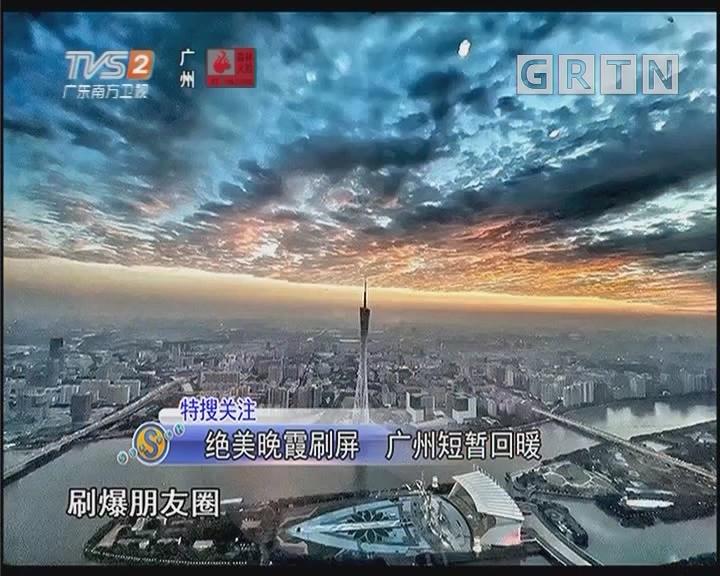 绝美晚霞刷屏 广州短暂回暖