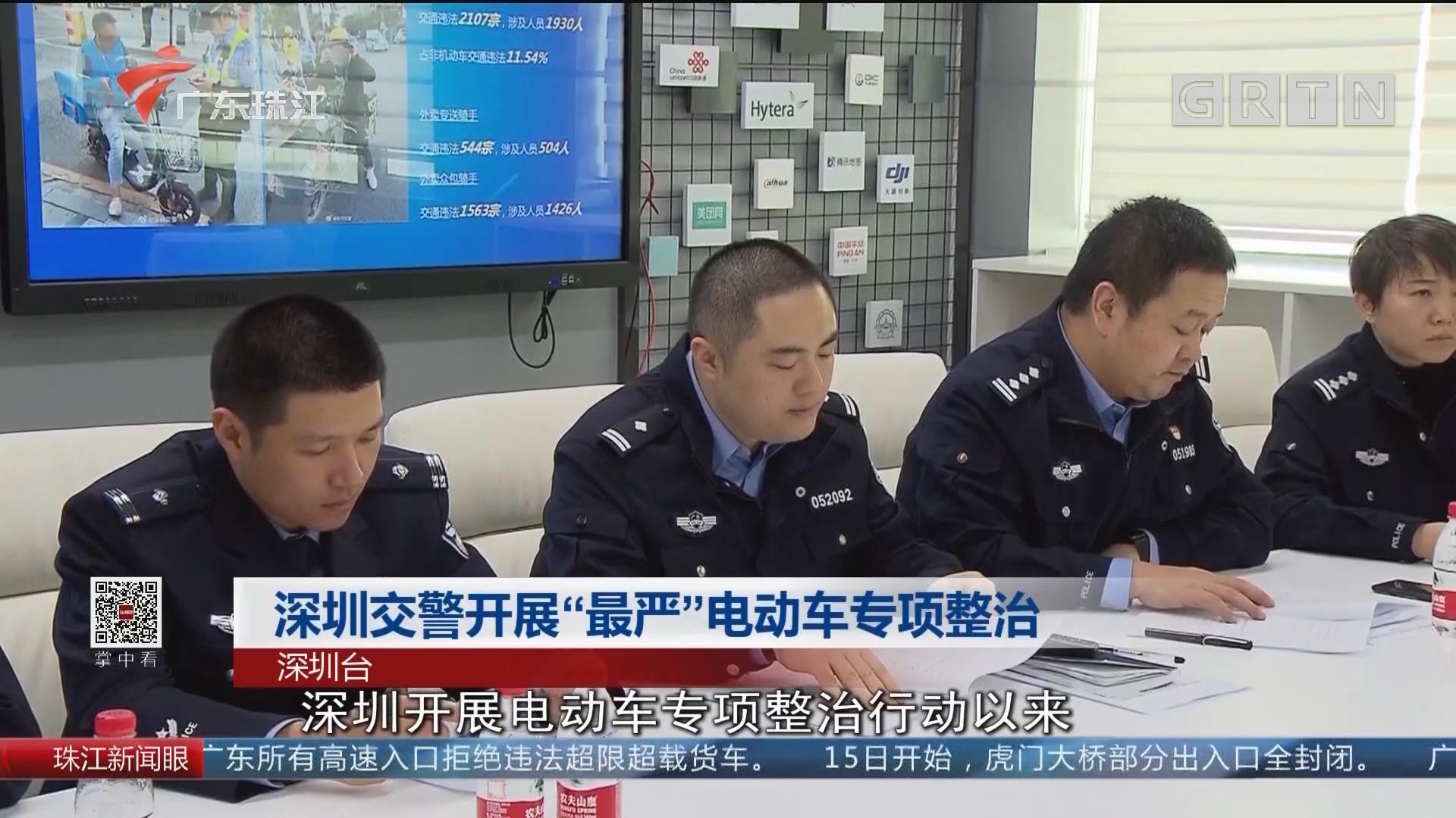 """深圳交警开展""""最严""""电动车专项整治"""