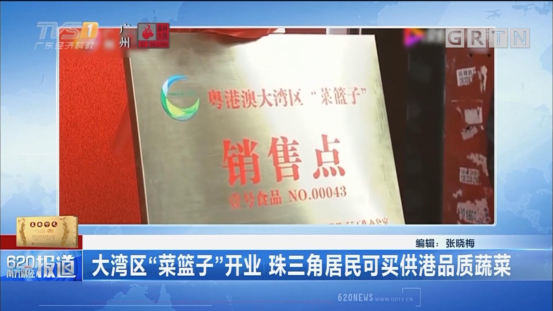 """大湾区""""菜篮子""""开业 珠三角居民可买供港品质蔬菜"""