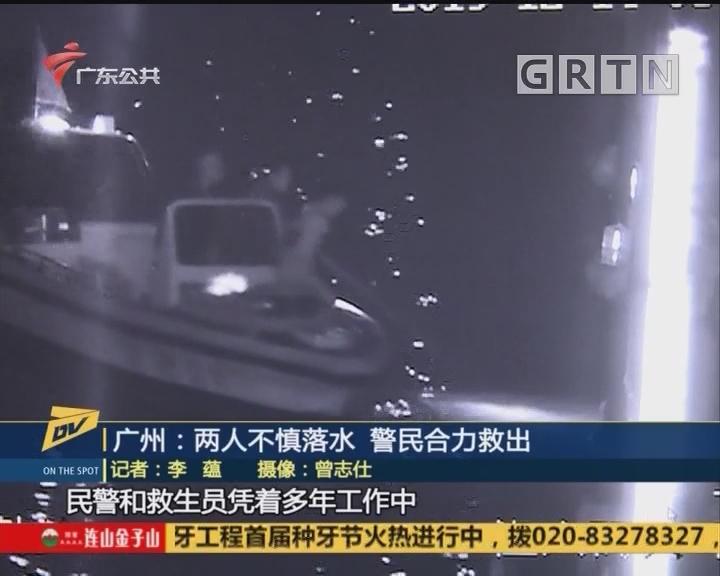 (DV现场)广州:两人不慎落水 警民合力救出