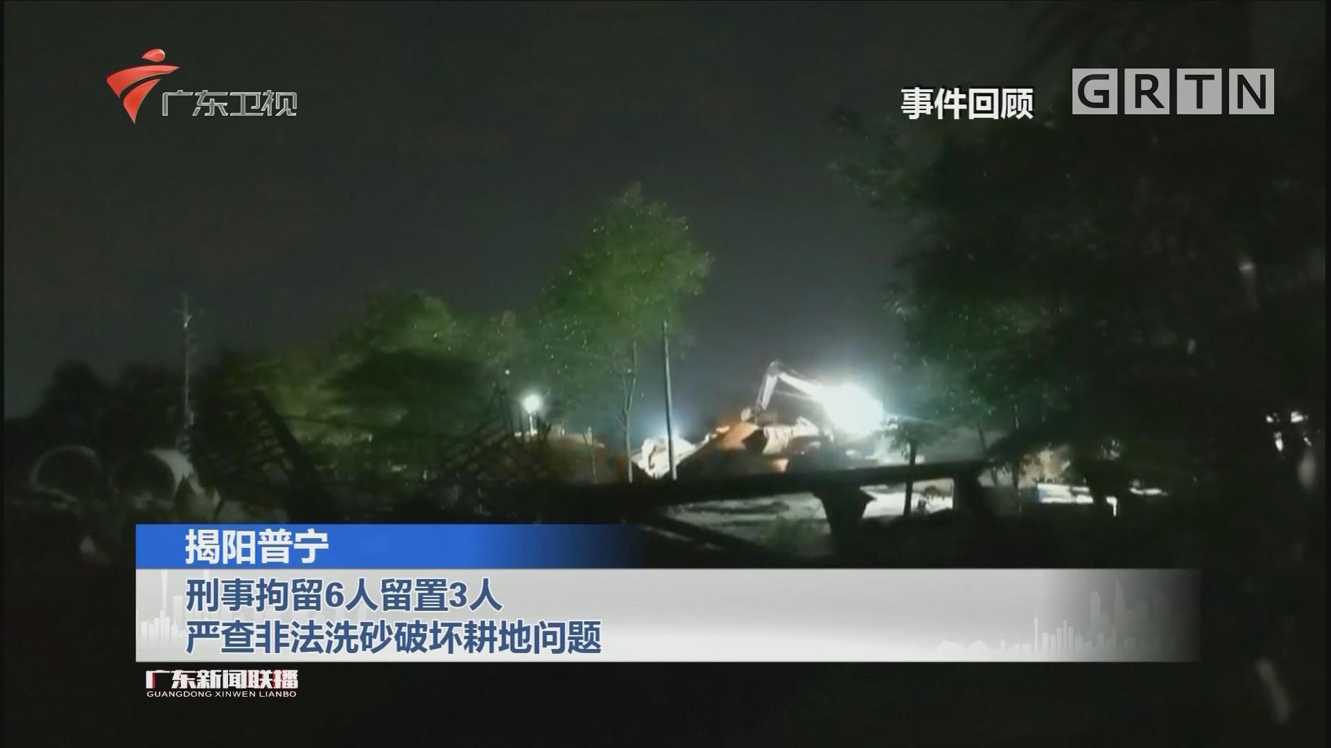 揭阳、中山:省纪委暗访曝光后迅速行动 直面问题真刀真枪推动整改