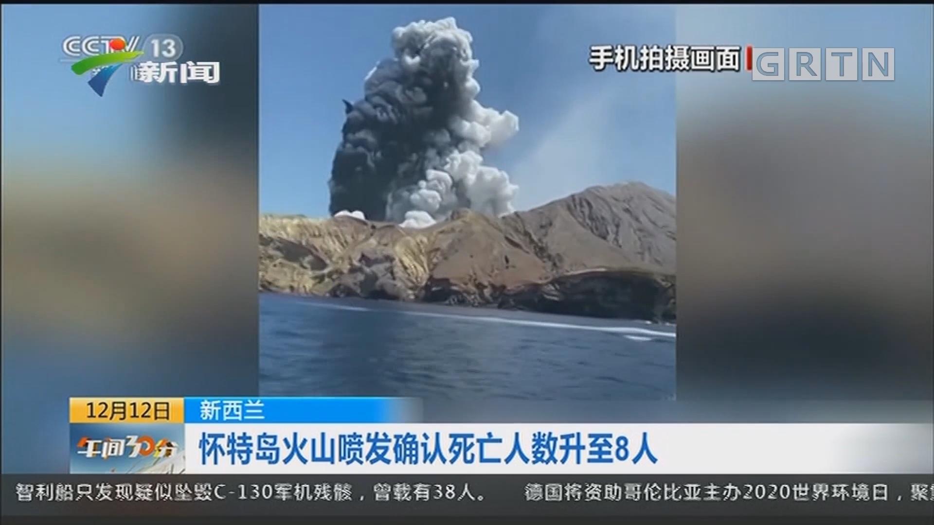 新西兰:怀特岛火山喷发确认死亡人数升至8人