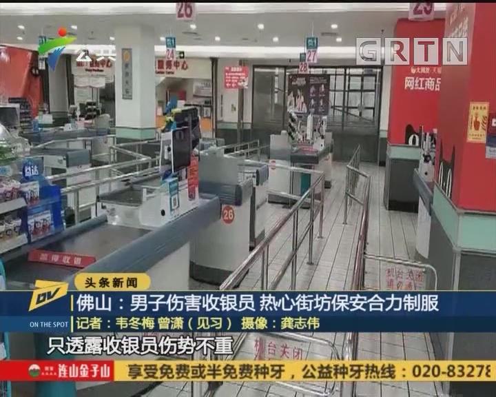 (DV现场)佛山:男子伤害收银员 热心街坊保安合力制服