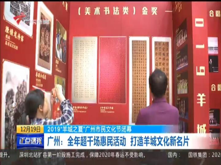 廣州:全年超千場惠民活動 打造羊城文化新名片