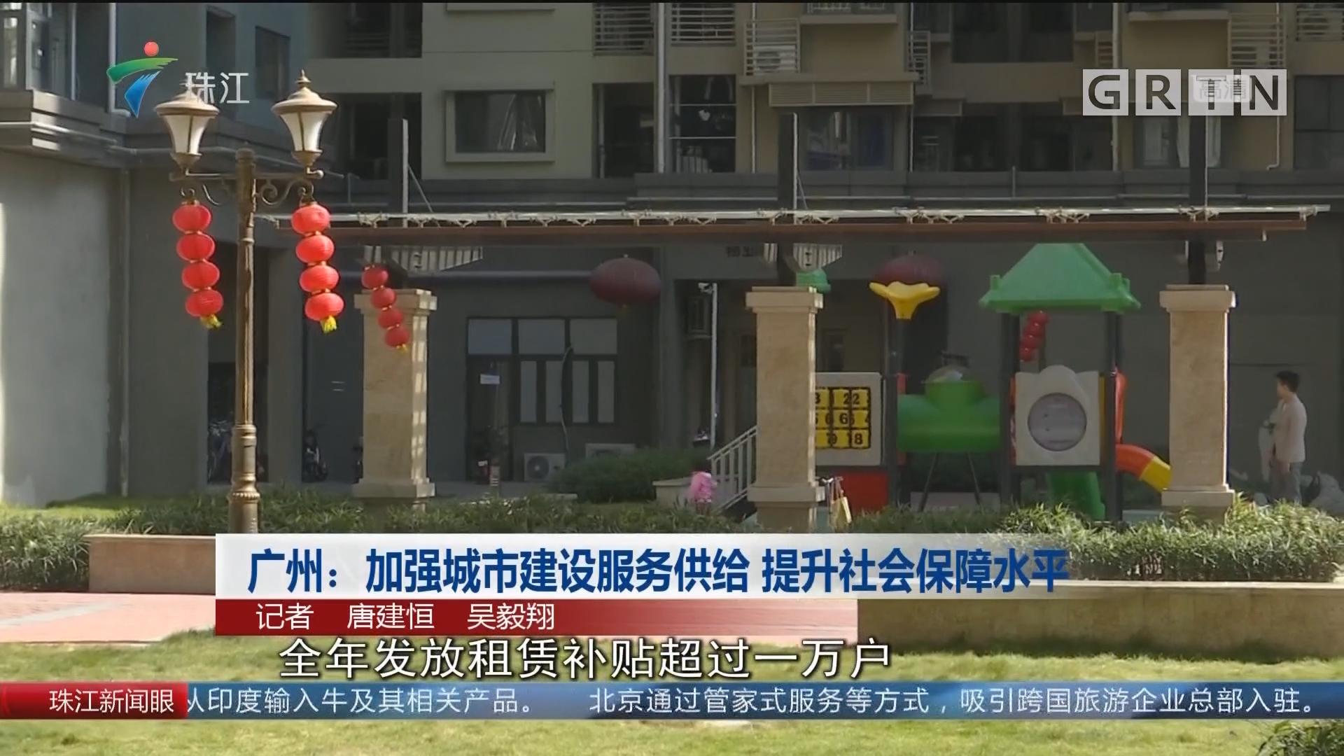 广州:加强城市建设服务供给 提升社会保障水平