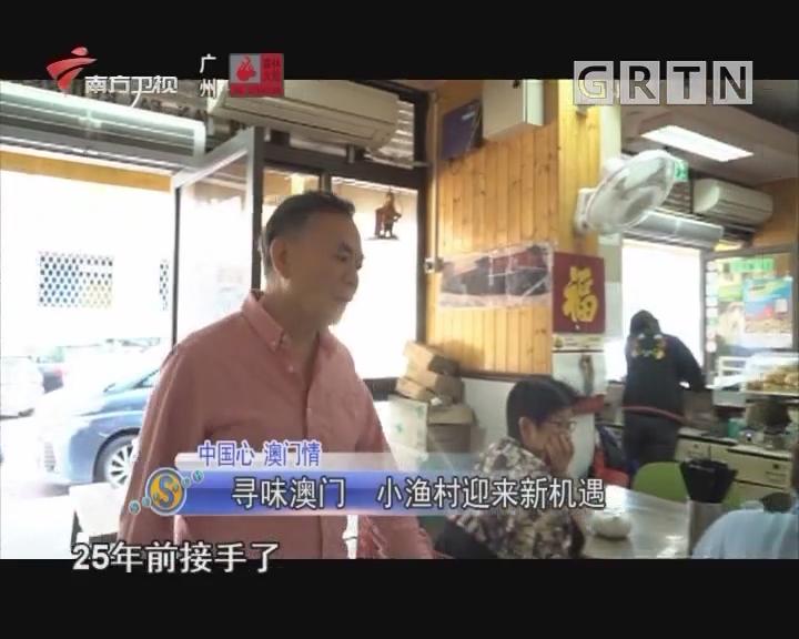 中国心 澳门情 寻味澳门 小渔村迎来新机遇