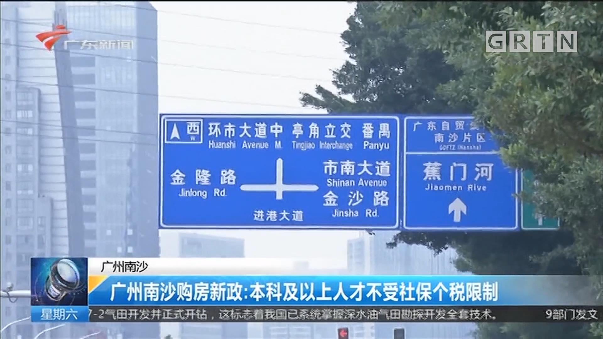 广州南沙 广州南沙购房新政:本科及以上人才不受杜保个税限制