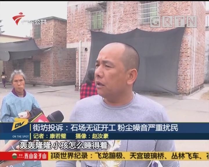 (DV现场)街坊投诉:石场无证开工 粉尘噪音严重扰民