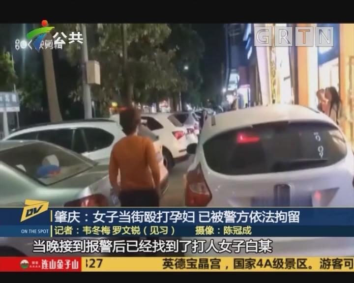 (DV现场)肇庆:女子当街殴打孕妇 已被警方依法拘留