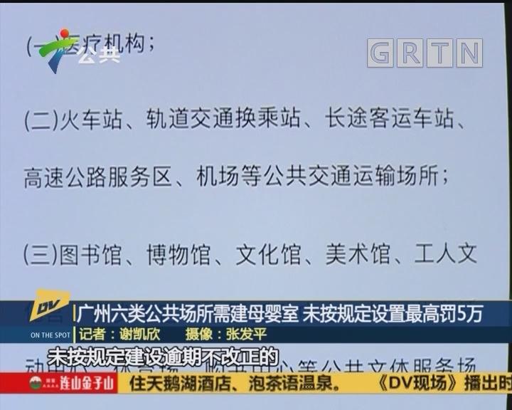 (DV现场)广州六类公共场所需建母婴室 未按规定设置最高罚5万