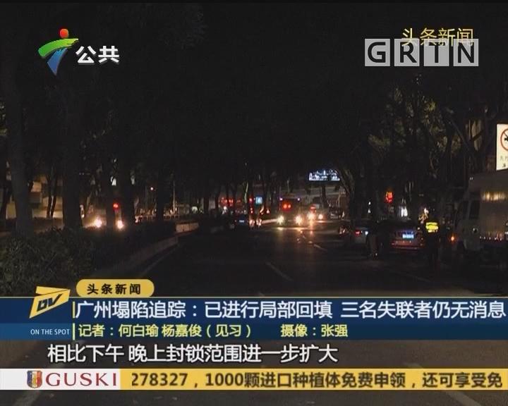 (DV现场)广州塌陷追踪:已进行局部回填 三名失联者仍无消息