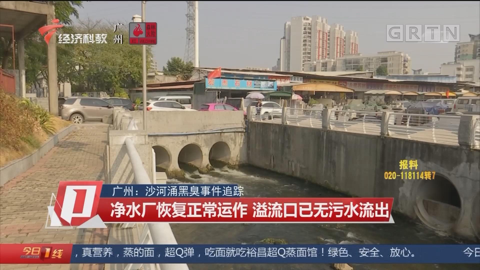 广州:沙河涌黑臭事件追踪 净水厂恢复正常运作 溢流口已无污水流出