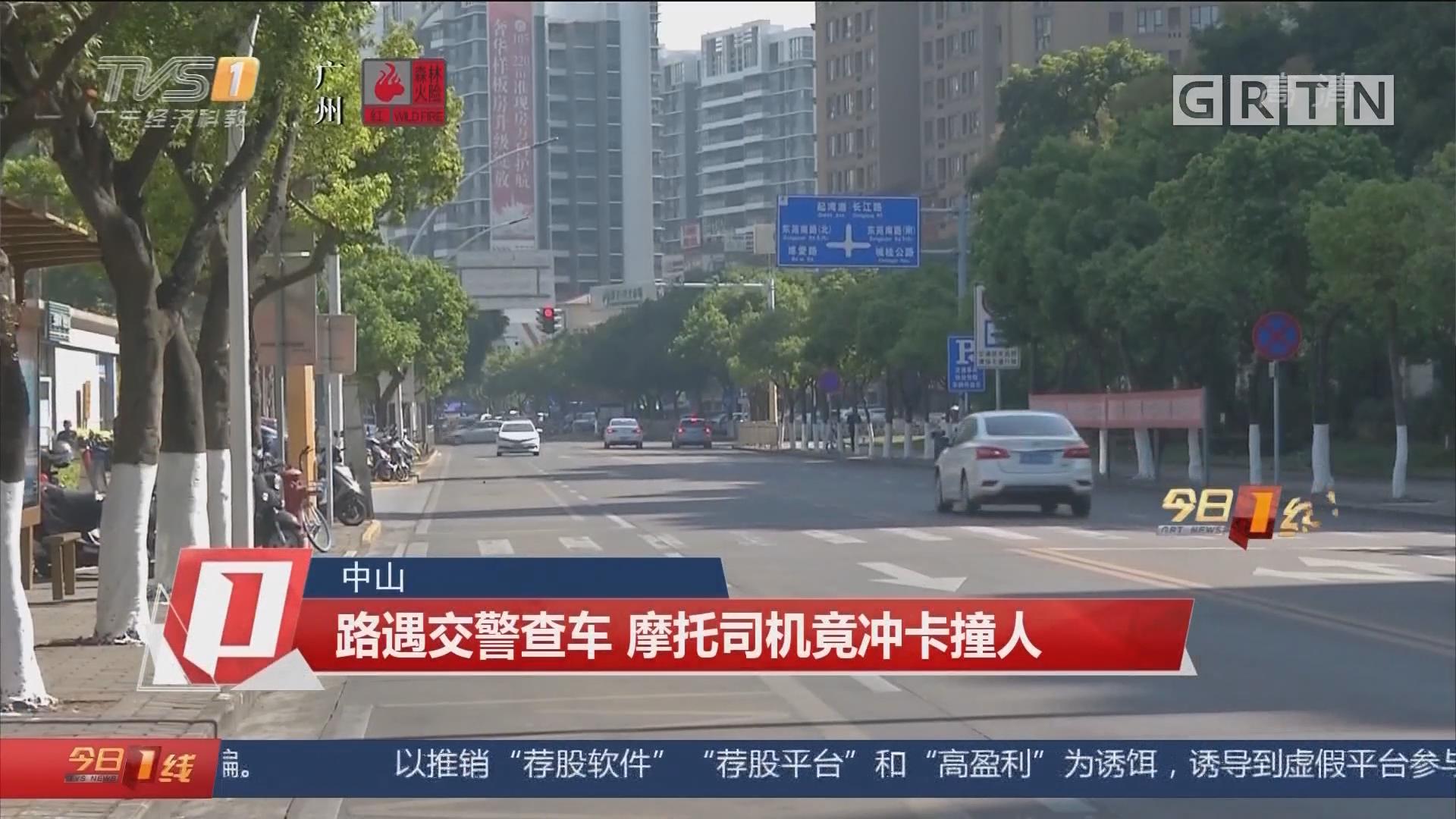 中山:路遇交警查车 摩托司机竟冲卡撞人