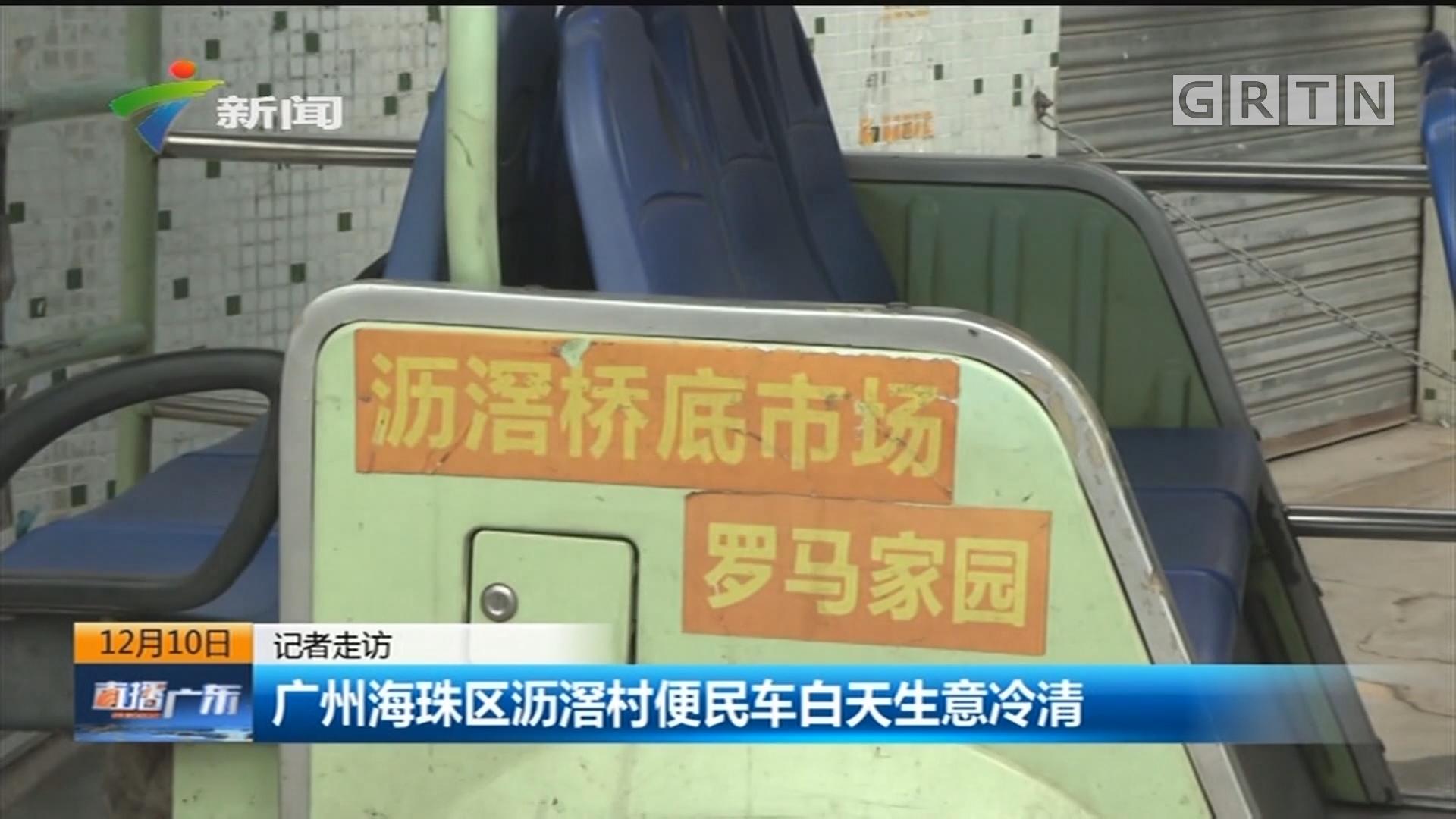 记者走访:广州海珠区沥滘村便民车白天生意冷清