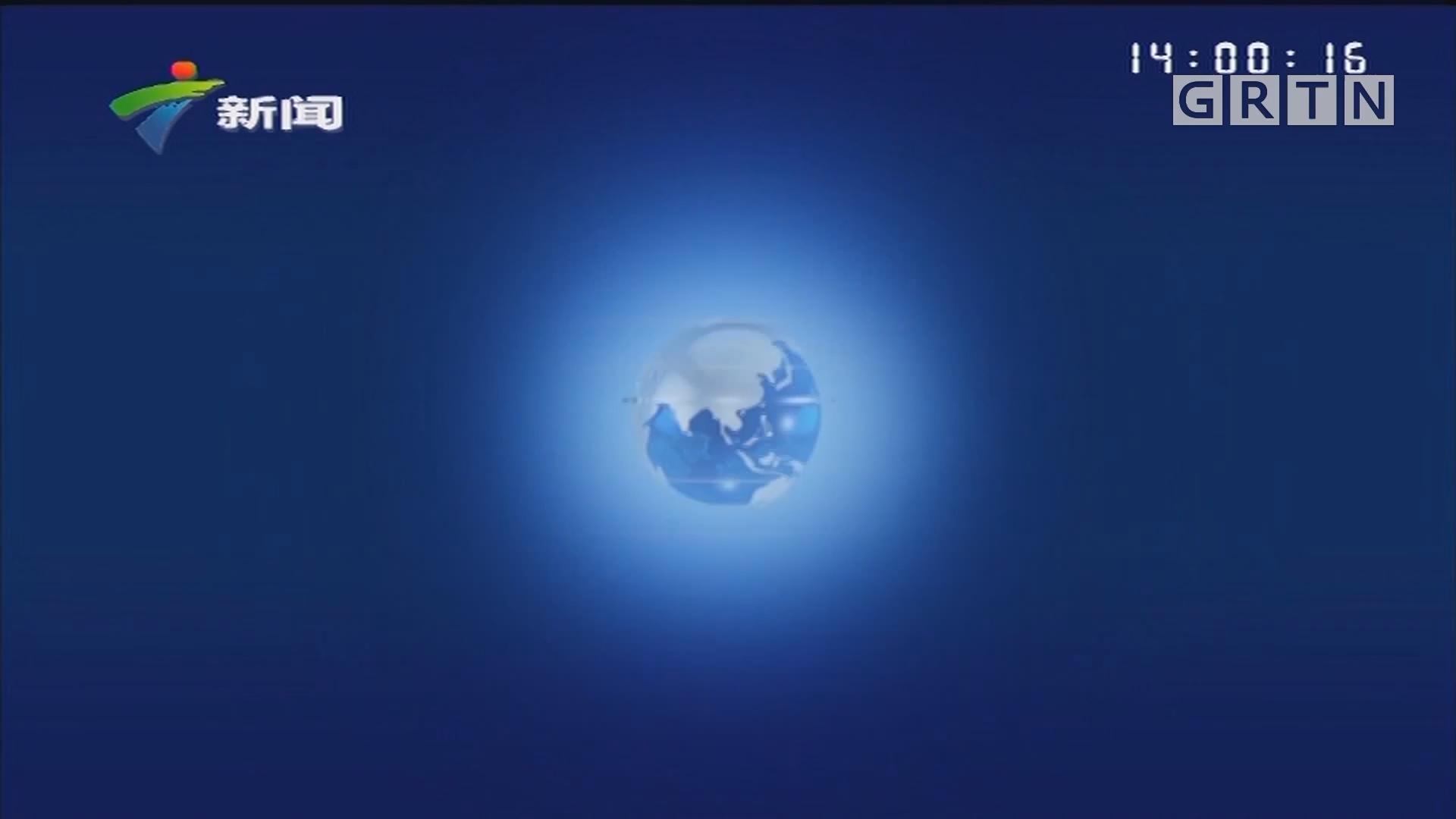 [HD][2019-12-06-14:00]正点播报:潮州 气象部门发射16枚增雨弹缓解旱情