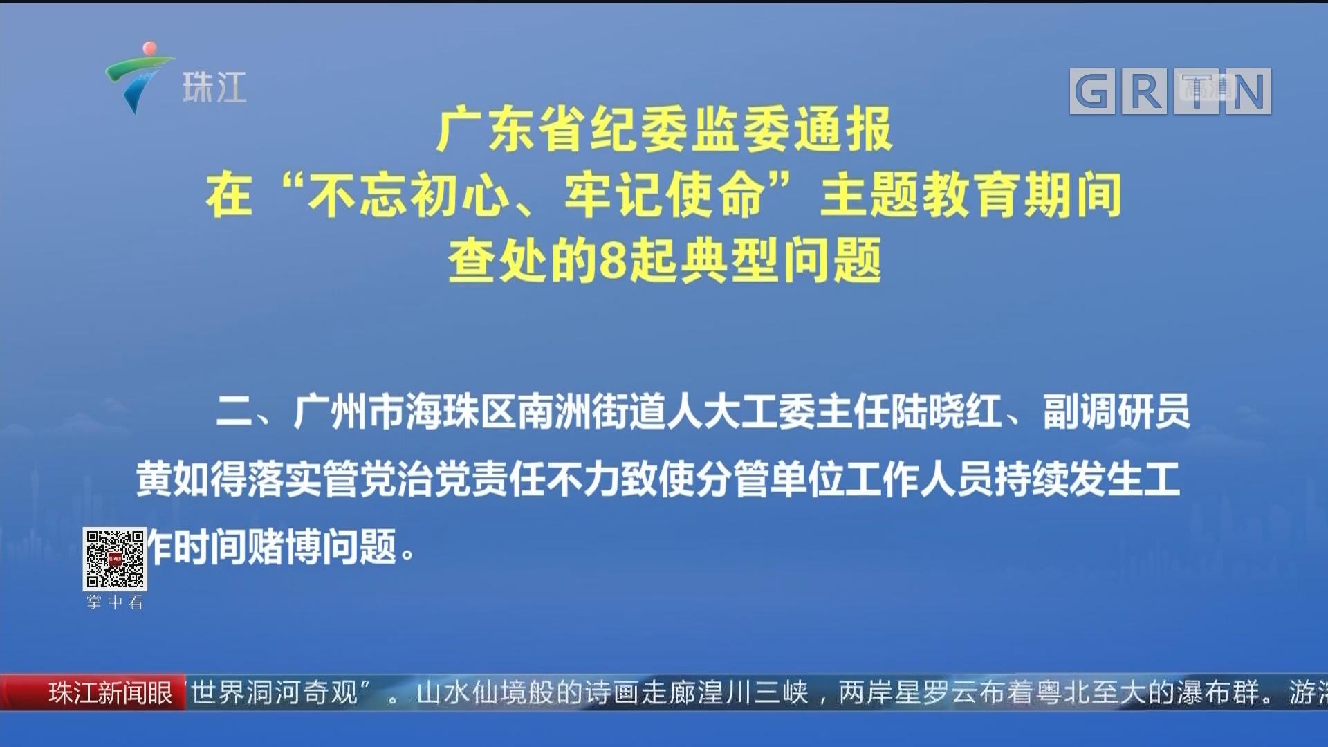 """广东省纪委监委通报在""""不忘初心、牢记使命""""主题教育期间查处的8起典型问题"""