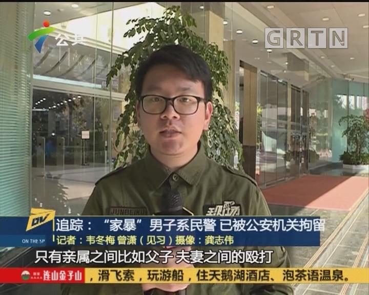"(DV现场)追踪:""家暴""男子系民警 已被公安机关拘留"