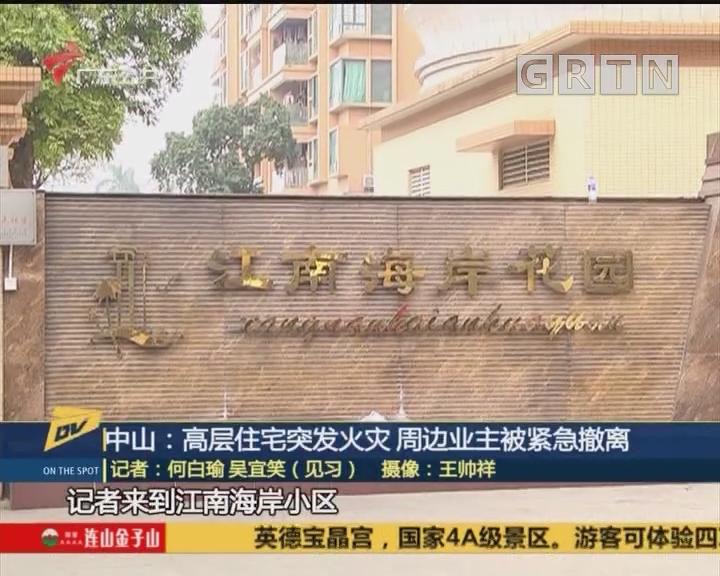 (DV现场)中山:高层住宅突发火灾 周边业主被紧急撤离