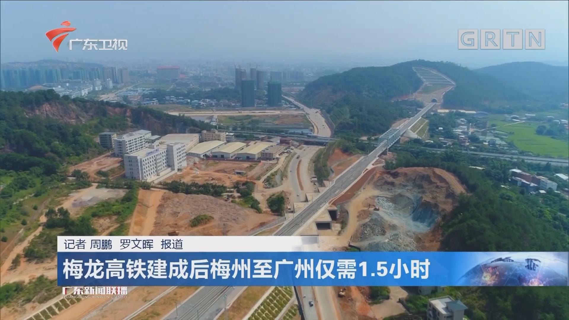 梅龙高铁建成后梅州至广州仅需1.5小时