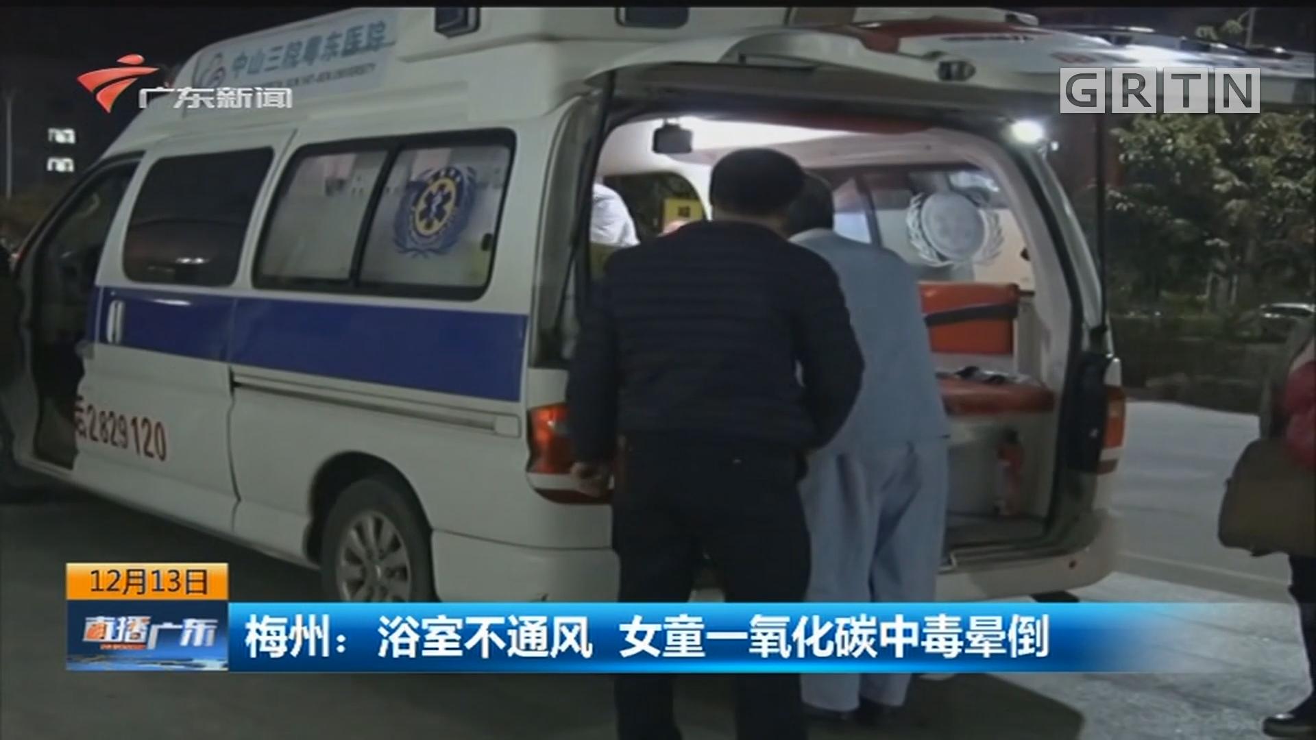 梅州:浴室不通风 女童一氧化碳中毒晕倒