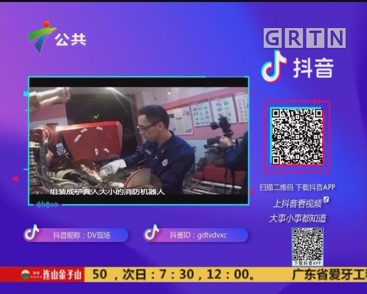 (DV现场)抖音随手拍:消防机器人