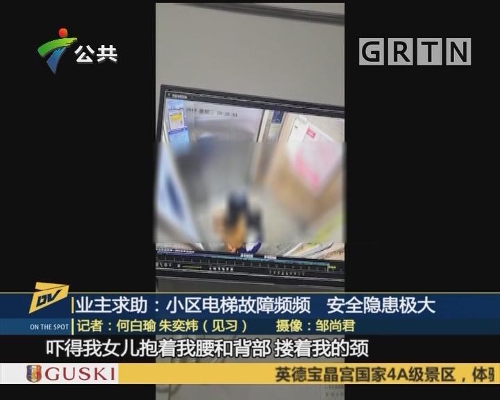 (DV现场)业主求助:小区电梯故障频频 安全隐患极大