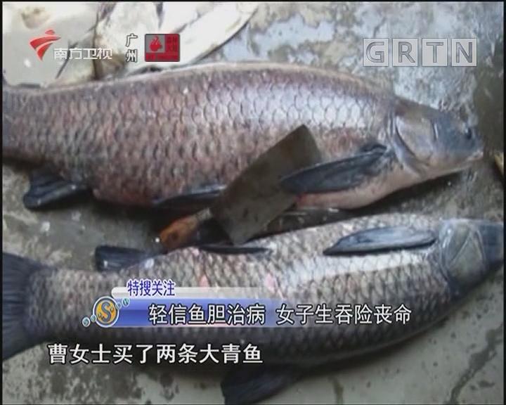 輕信魚膽治病 女子生吞險喪命