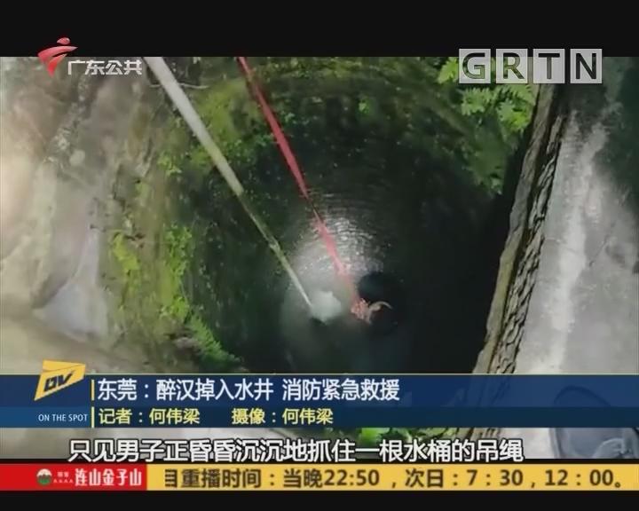 (DV现场)东莞:醉汉掉入水井 消防紧急救援