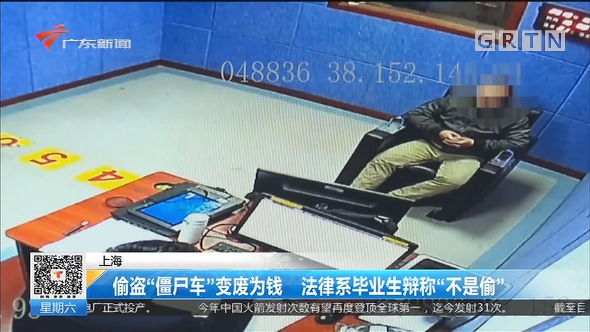 """上海 偷盗""""僵尸车""""变废为钱 法律系毕业生辩称""""不是偷"""""""