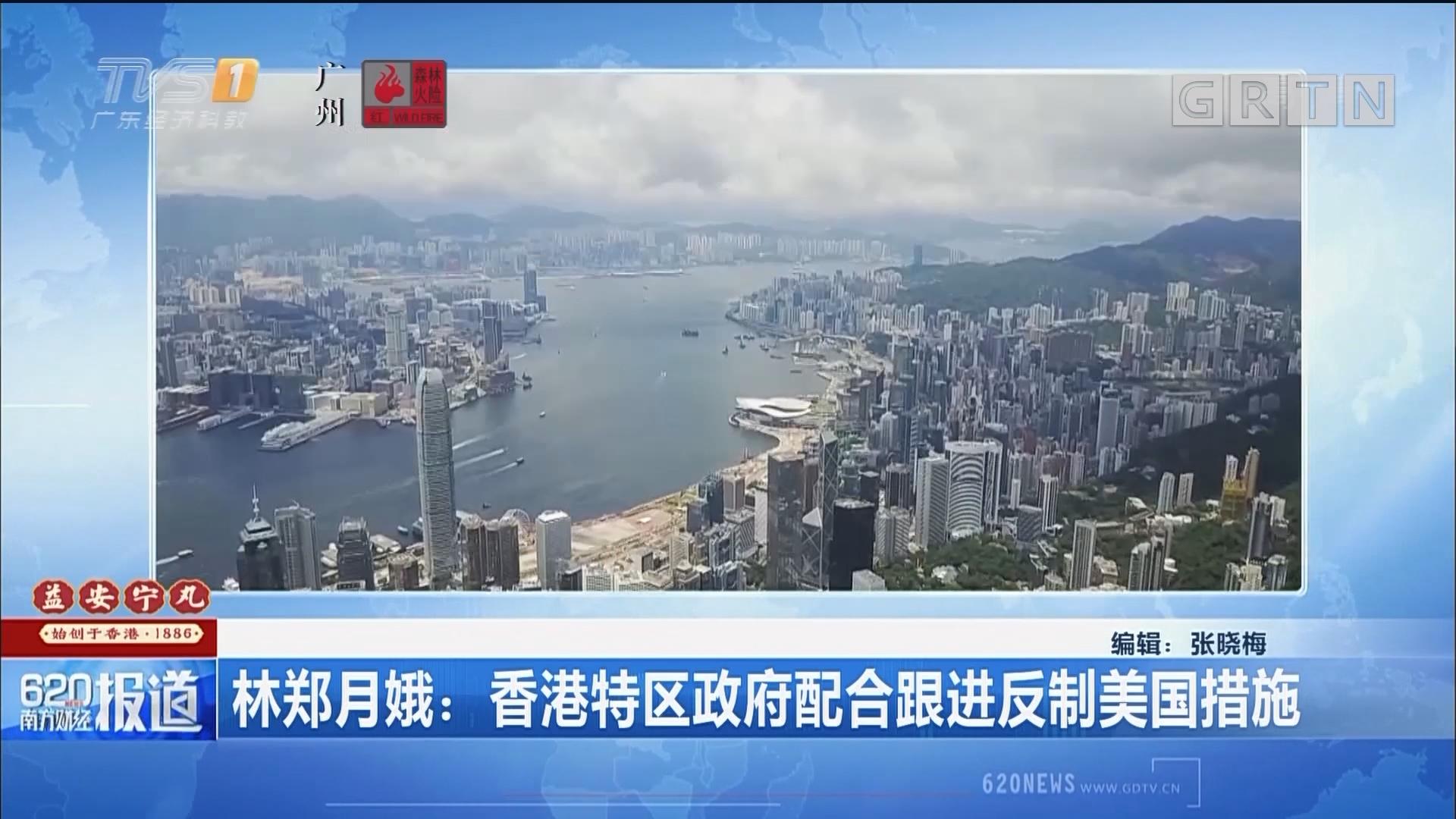 林郑月娥:香港特区政府配合跟进反制美国措施