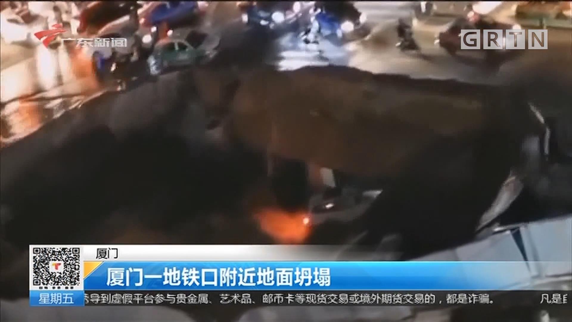 厦门:厦门一地铁口附近地面坍塌