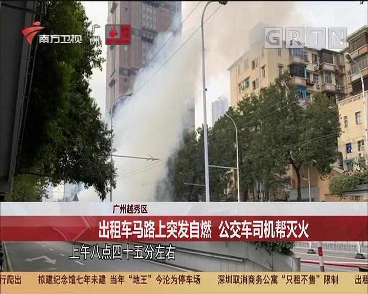 广州越秀区 出租车马路上突发自燃 公交车司机帮灭火