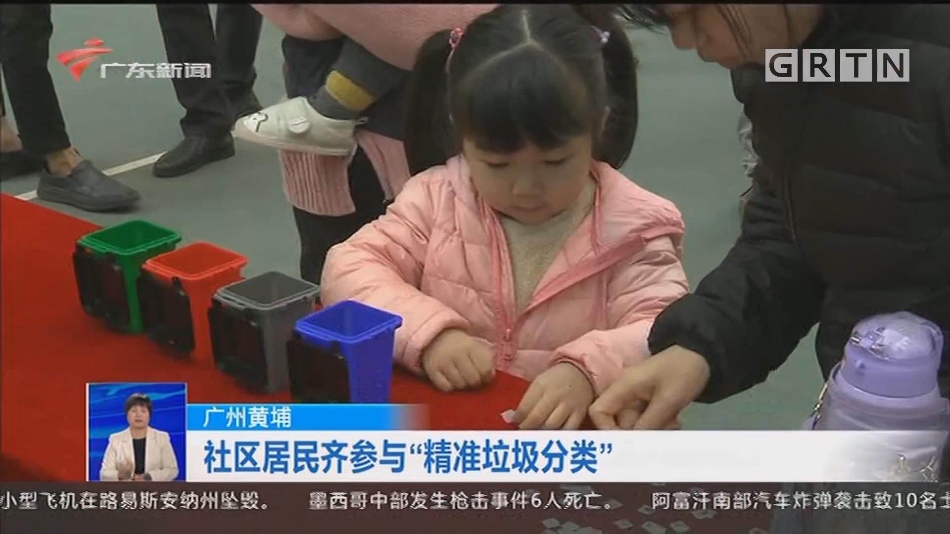 """广州黄埔 社区居民齐参与""""精准垃圾分类"""""""