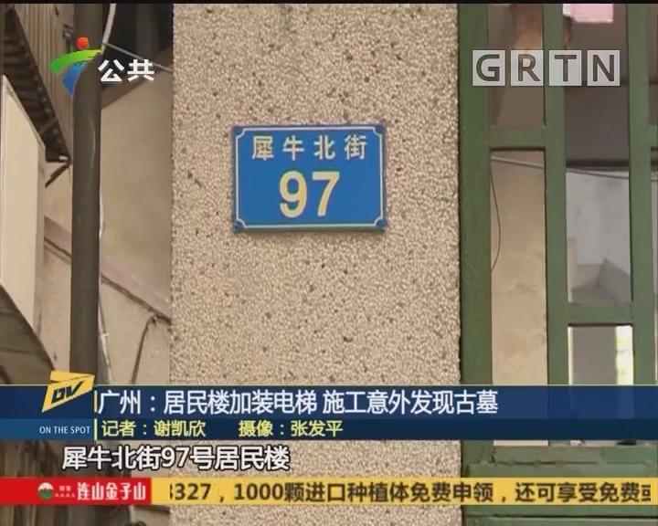 (DV现场)广州:居民楼加装电梯 施工意外发现古墓