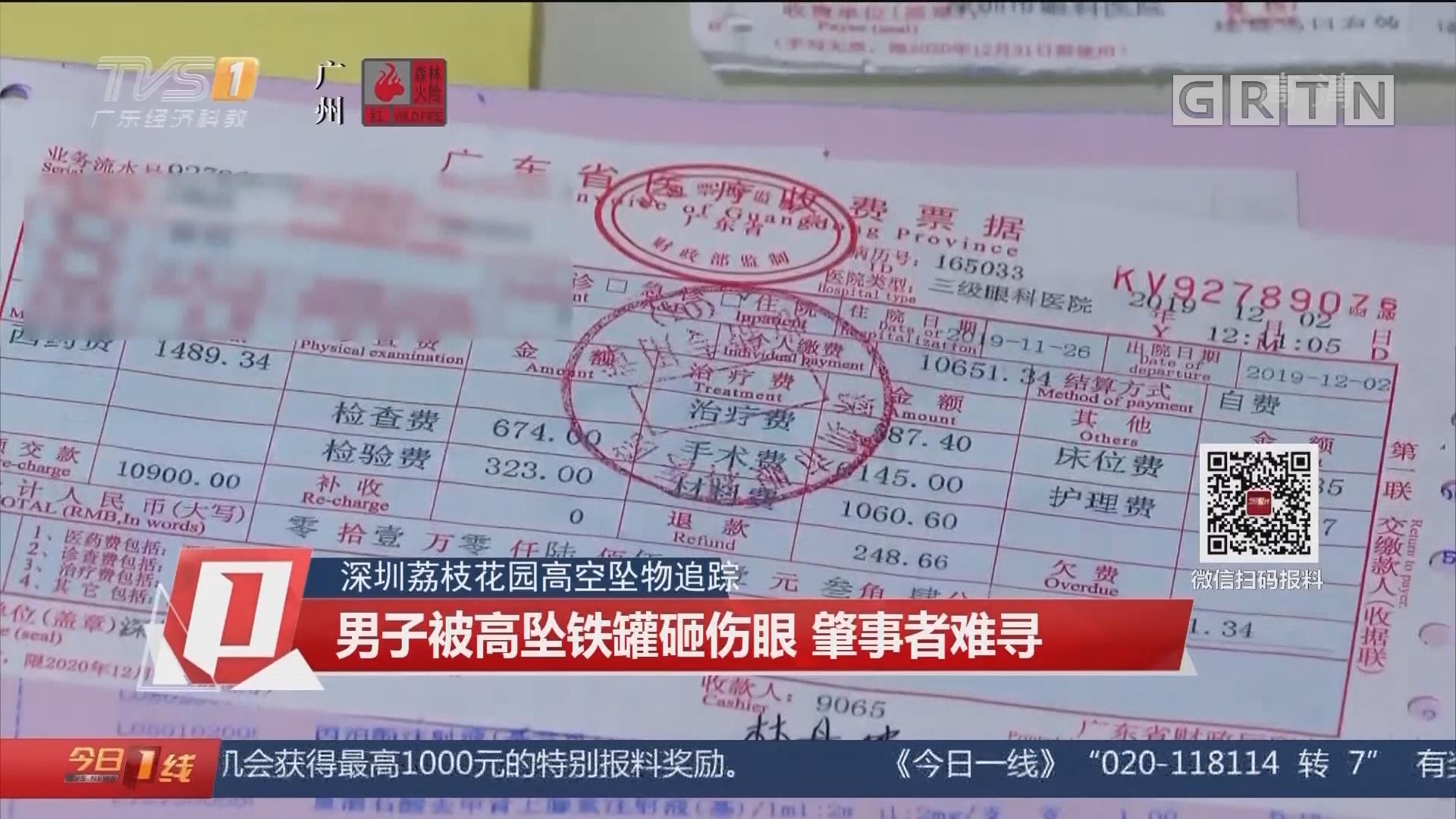 深圳荔枝花园高空坠物追踪:男子被高坠铁罐砸伤眼 肇事者难寻