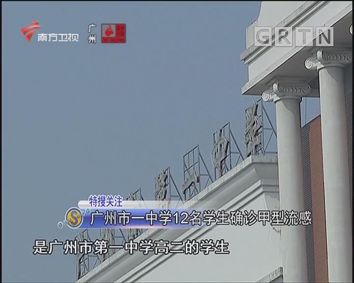 广州市一中学12名学生确诊甲型流感