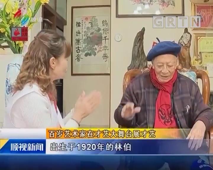 百岁艺术家在才艺大舞台展才艺