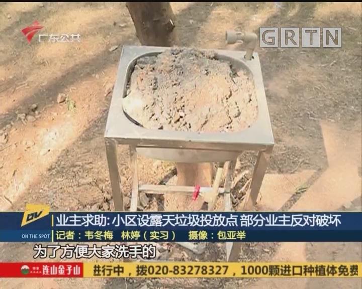(DV现场)业主求助:小区设露天垃圾投放点 部分业主反对破坏