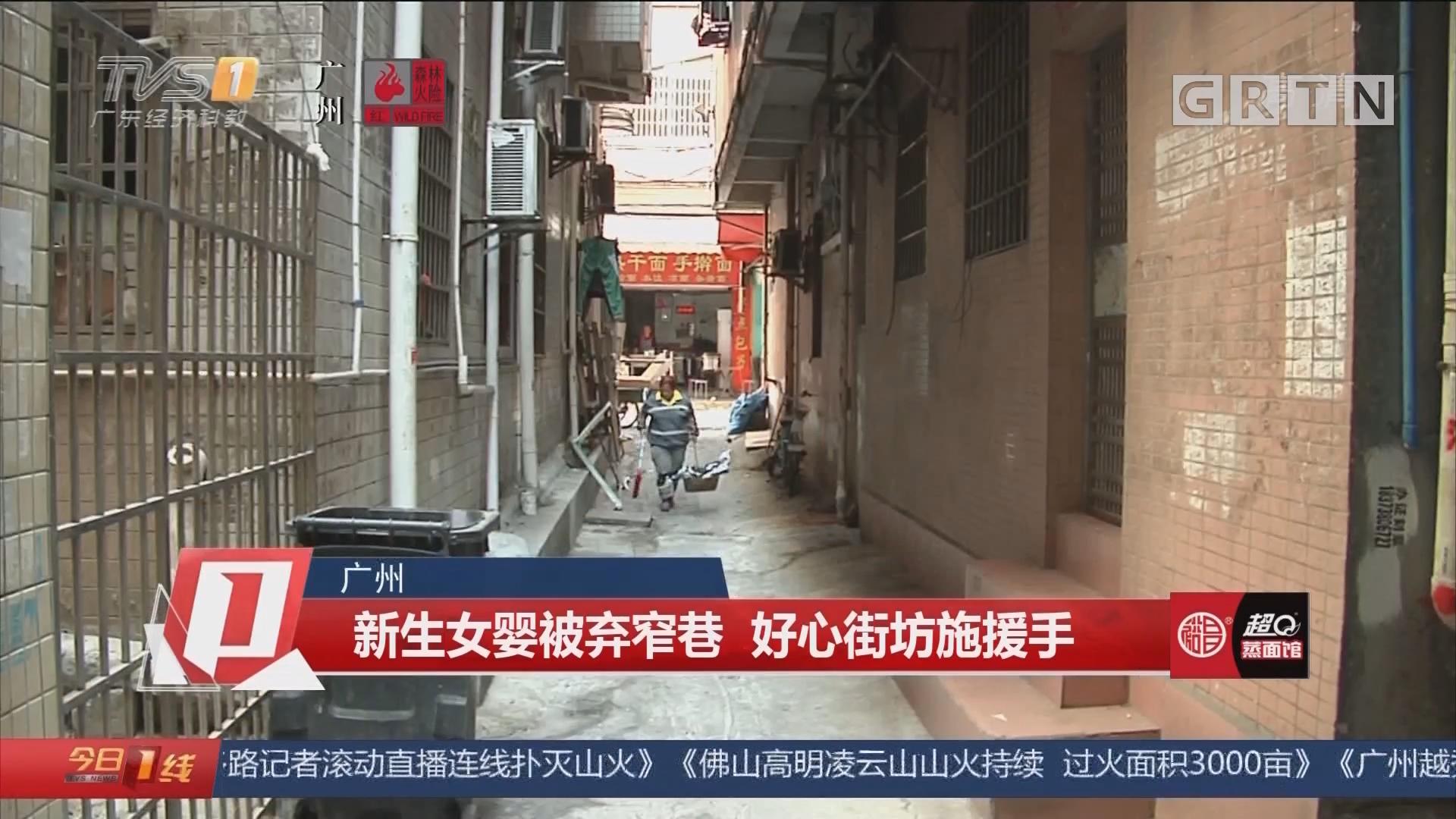 广州:新生女婴被弃窄巷 好心街坊施援手