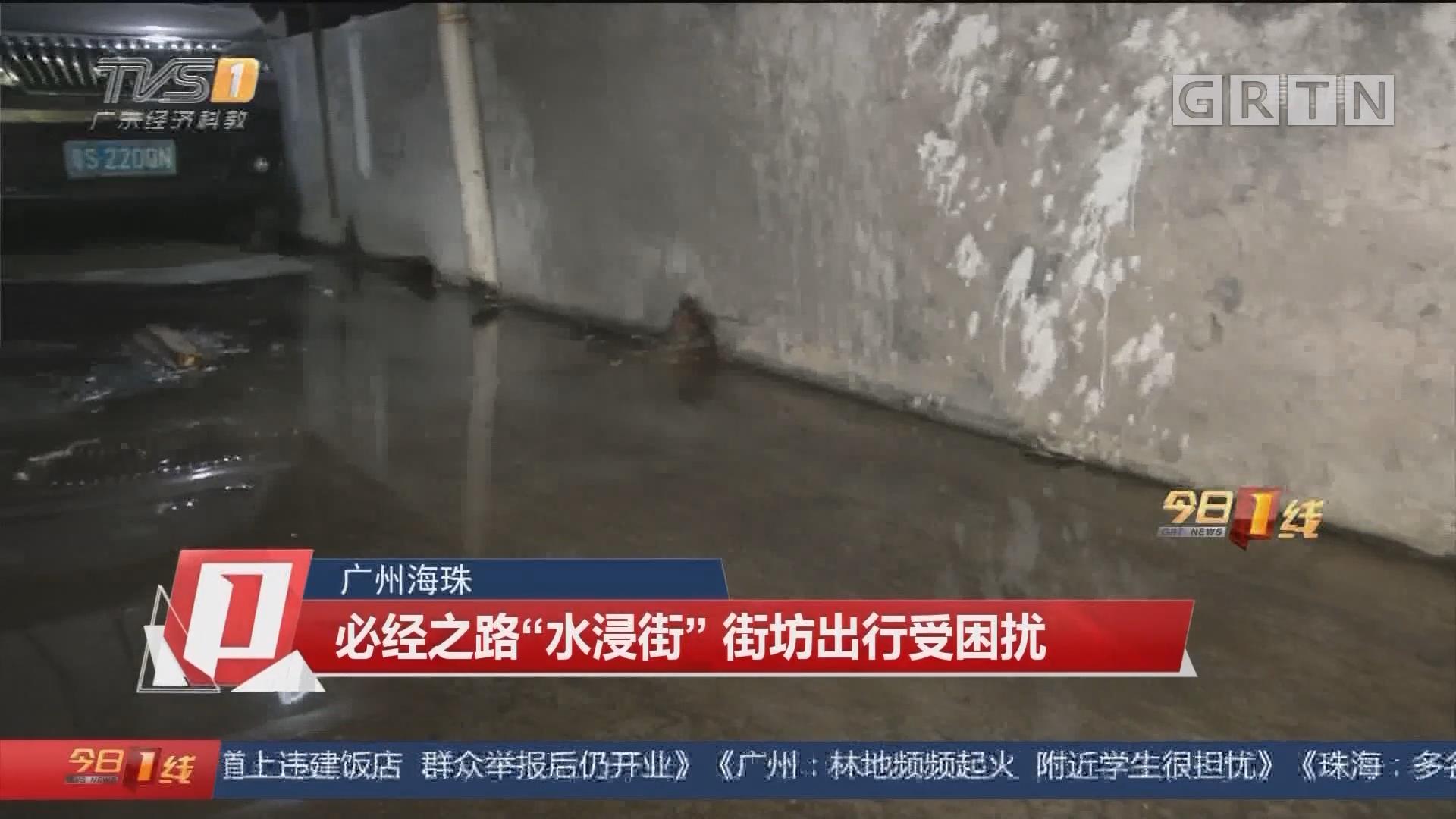 """广州海珠 必经之路""""水浸街"""" 街坊出行受困扰"""