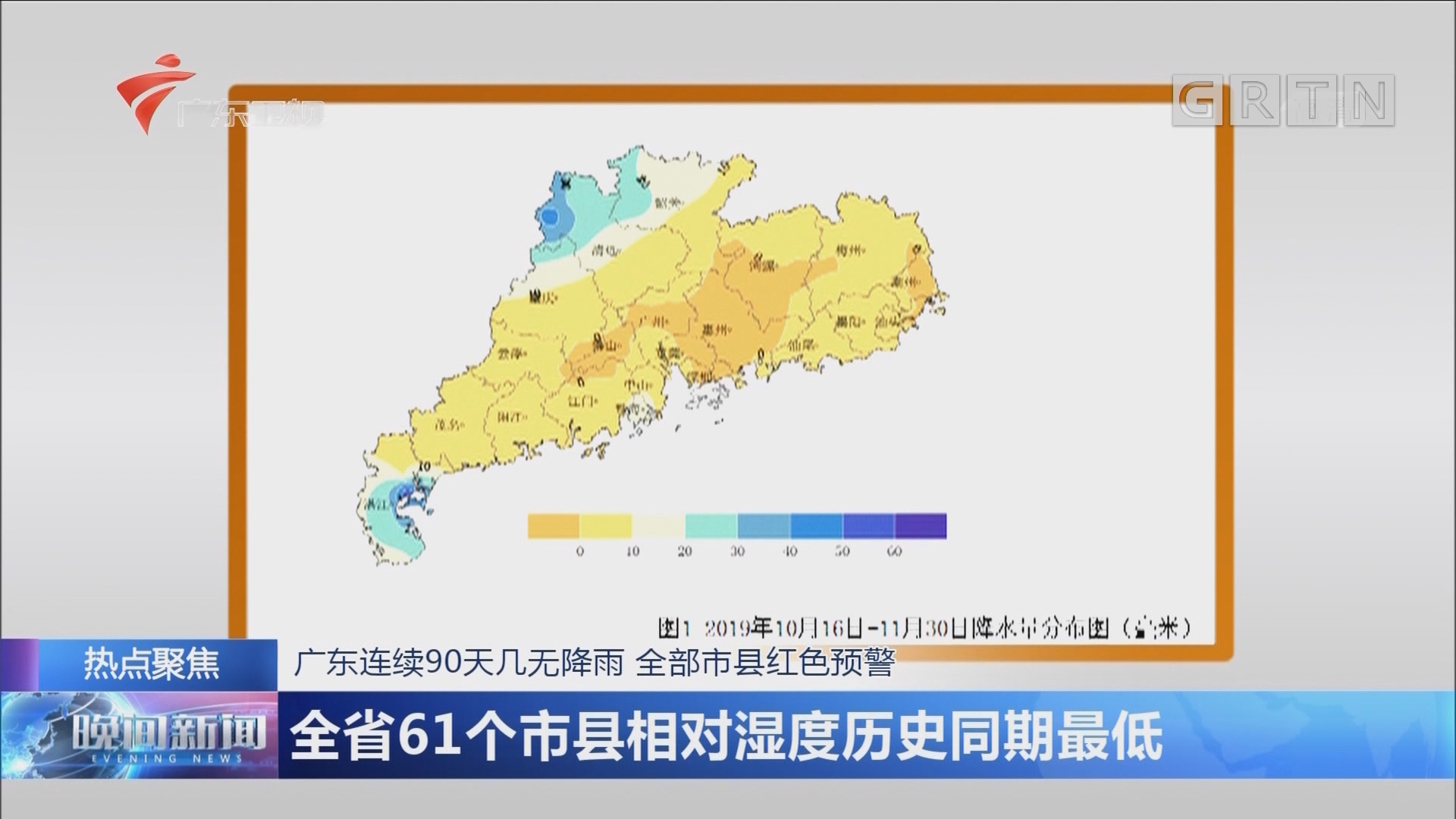 广东连续90天几无降雨 全省61个市县相对湿度历史同期最低